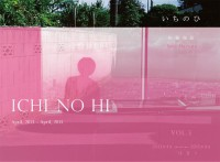 ICHI NO HI vol.5 / April, 2013 - April, 2015