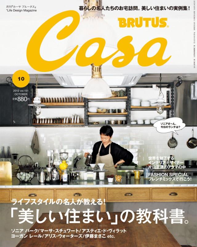 Casa brutus no 201 fashion lifestyle magazines for Casa magazine