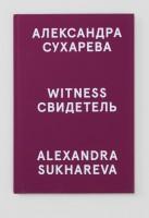ALEXANDRA SUKHAREVA: WITNESS