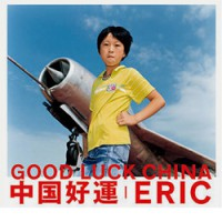 Good Luck China (signed)