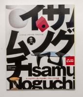 Casa BRUTUS - a century of ISAMU NOGUCHI