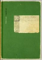 Casa de Lava - Caderno
