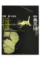 Circus of Showa Japan, 1956-1957