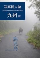 Coterie Photo Magazine KYUSHU III