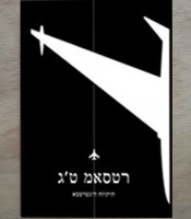 Jet Master: A Visual Strategy [Hebrew Edition]