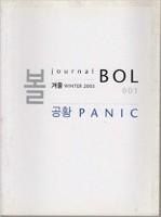 Journal BOL: Panic (No. 1; Winter 2005)