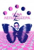 Lena Lepidoptera: a Lena Platonos Fanzine