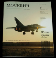 Moskvich Magazine No. 03