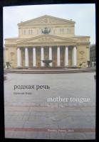 Родной Язык / Mother Tongue