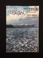 Relax 75.5 - Takashi Homma - New Waves