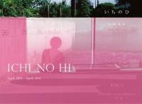 ICHI NO HI vol.5 / April, 2013 - April, 2015