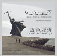AZURAZIA, «Lowering the Mediterranean, irrigating the Sahara»