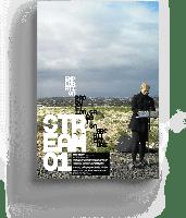 Stream 01/Exploration - Production, Création, Architecture