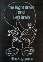 The Right Brain and Left Brain