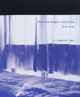 The Game Keeper's Jam Cellar (Private Edition)