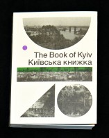The Book of Kyiv