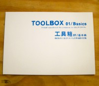 TOOLBOX 01/Basics: Visual wordbook for creators in EN/JP/DE/NL