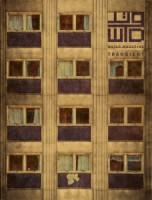 Watad Magazine #5 Transient