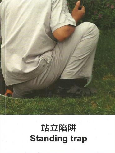 standing trap, Haotian Wang, Mode Vu, Motto, 9187829118