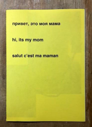 hi, it's my mom - Maria Ostrikova