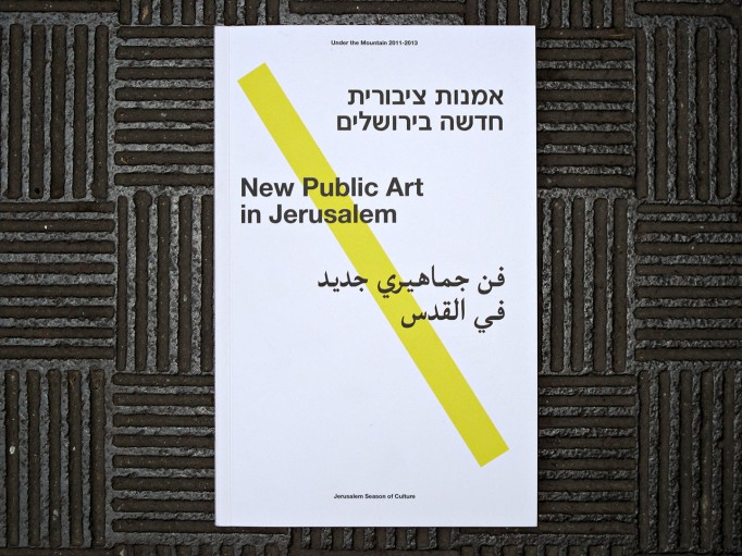 new public art jerusalem-motto1