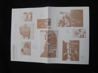 Shinro-Ohtake-motto-books-06