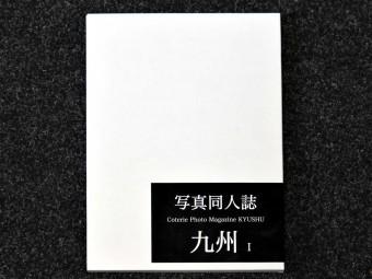 coterie_photo_magazine_kyushu_i_miki_matsuoka_yoshinbu_uchida_yuya_ozaki_motto_books_2