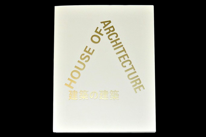 House of Architecture, 建築の建築, Tamami IINUMA, 飯沼珠実,  limArt, POST, Motto 2