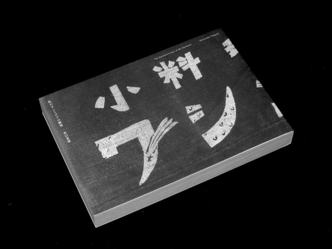 The deconstruction of my suntopia, Katsunobu Yaguchi, Keiko Ogane_Motto Books_1