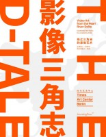 The D-Tale: Video Art from the Pearl River Delta