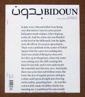 Bidoun #25