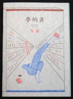 Dream Books II