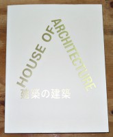 House of Architecture, 建築の建築