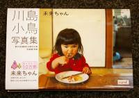 Mirai-chan (signed)